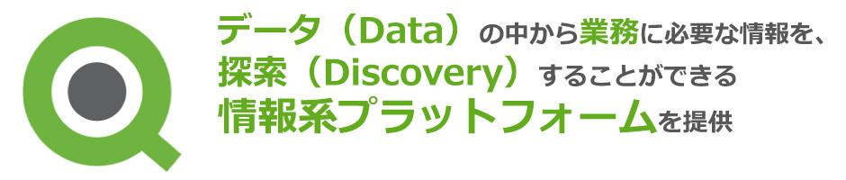 データの中から業務に必要な情報を検索することができる情報系プラットフォームを提供